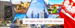 עמותת מדריכי פולין דף ראשי